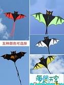 風箏 蝙蝠風箏兒童成人微風易飛大型2020新款線盤輪立體濰坊初學者創意 【海闊天空】