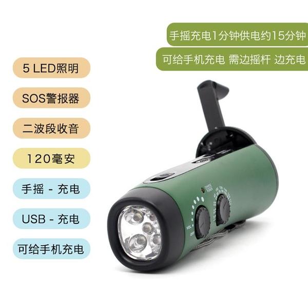 手電筒多功能防災應急燈自發電裝備手動手搖式太陽能充電寶收音機
