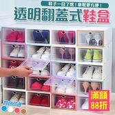 加厚款 鞋子收納盒 掀蓋式 鞋盒 透明翻蓋鞋盒 組合鞋櫃鞋架 DIY鞋盒 4色