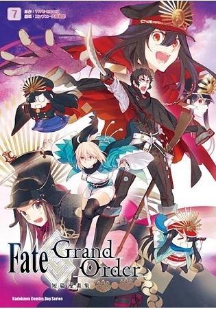 Fate/Grand Order短篇漫畫集(7)