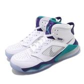 Nike 籃球鞋 Jordan Mars 270 Grape 白葡萄 白 紫 氣墊 男鞋 喬丹 【PUMP306】 CD7070-135