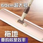 拖把 平板拖把60cm大號家用實木地板瓷磚鋁合金免手洗刮刀粘貼式替換布