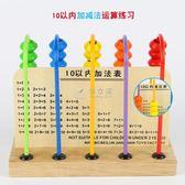 珠算盤 幼兒園早教珠算盤加減法兒童計算架數學教具小學五行計數器 俏女孩