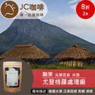 JC咖啡 半磅豆▶剛果 北基伍省 尤登格...