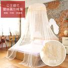 睡簾;【公主緹花蕾絲】圓形藤圈;LAMINA台灣製