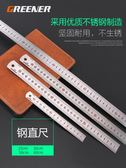 尺子 綠林鋼尺加厚鋼板尺15/30/50/100cm長鐵尺子 不銹鋼直尺刻度1/2米 麻吉部落