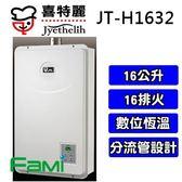 【fami】喜特麗 瓦斯熱水器 JT-H1632  16公升 FE強制排氣瓦斯熱水器
