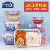 保鮮盒 原裝進口樂扣樂扣塑料保鮮盒冰箱保鮮碗微波爐飯盒便當盒密封盒