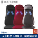 【登錄官網送保固】 DOCTOR AIR 3D按摩球紓壓椅墊 MS001
