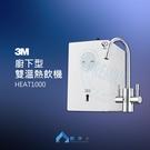 3M HEAT1000 廚下熱飲機 #贈前置樹脂系統 | 極淨水