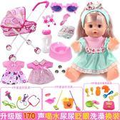 會說話的智能眨眼洋娃娃仿真女孩公主兒童玩具嬰兒推車睡眠搖籃床【快速出貨】