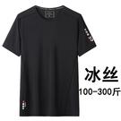 300斤加肥加大胖子t恤男夏季特大碼彈力冰絲滑料速乾運動短袖肥佬