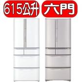 【9折優惠】HITACHI日立【RSF62JSN】615公升六門冰箱(與RSF62J同款)星燦不鏽鋼