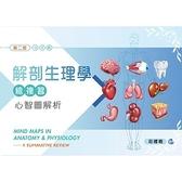 解剖生理學總複習(心智圖解析)(2版)