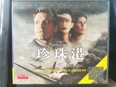 挖寶二手片-V04-006-正版VCD-電影【珍珠港】班艾佛列克 喬許哈奈特 凱特貝琴薩(直購價)