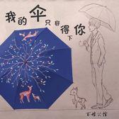 雨傘小清新彩色麋鹿圖案摺疊晴雨傘  百姓公館