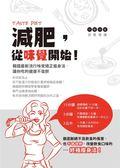 (二手書)減肥,從味覺開始!韓國最新流行味覺矯正瘦身法,讓你吃的健康不復胖