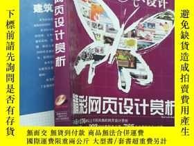 二手書博民逛書店精彩網頁設計賞析罕見Y22725 張新偉編著 電子工業出版社 I