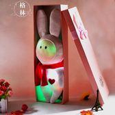 抖音熱門送男女生兔子公仔玩偶錄音音樂娃娃毛絨玩具七夕禮物 【格林世家】