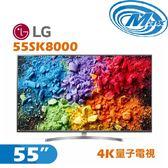 《麥士音響》 LG樂金 55吋 量子點電視 55SK8000P