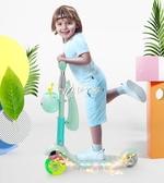 滑板車 滑板車兒童三合一多功能1-3-6歲12溜溜車小孩女寶幼兒可坐滑滑車 伊芙莎YYS