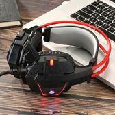 inphic/英菲克 G1電腦耳機頭戴式帶耳麥台式游戲絕地求生吃雞電競 英雄聯盟