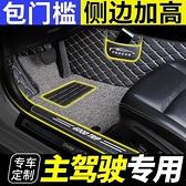 主駕駛室正單個單片主駕司機位副駕駛座朗動通用款全包圍汽車腳墊【八折促銷】