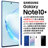 全新未拆雙卡台規Samsung Galaxy Note10+ 5G 12G/256G 6.8吋 N975FDS 保固18個月