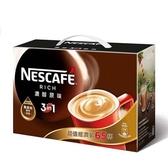 雀巢咖啡三合一濃醇原味盒裝15G x65【愛買】