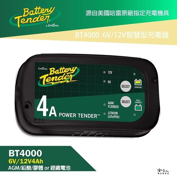 Battery Tender BT4000 4A 全自動電池充電器 【好禮二選一】保固三年 電瓶充電器