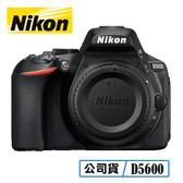 3C LiFe NIKON 尼康 D5600 BODY 單機身 台灣代理商公司貨