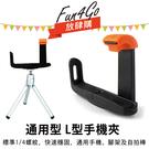 L型 自拍手機夾 加大 穩固安全 自拍棒 自拍桿 手機架 自拍神器 自拍夾 自拍器 手機 腳架