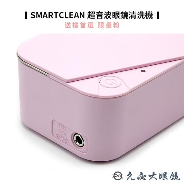Smartclean 超音波眼鏡清洗機 (限量粉) 洗眼鏡 洗銀飾 禮物推薦 久必大眼鏡 搜鏡王