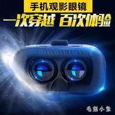 VR眼鏡手機專用一體機虛擬現實3d眼鏡家庭影院游戲機ar眼鏡 DJ4026『毛菇小象』