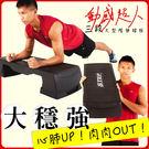 Fun Sport動感超人三段大型階梯踏板 (階梯板/踏板/階梯有氧/踩踏運動)