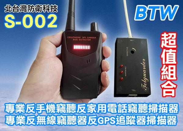 【北台灣防衛科技】BTW S-002 防竊聽手機防家用電話竊聽器掃描器超值組合