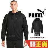 PUMA 男 連帽外套 棉質外套 黑 運動 休閒 健身 慢跑 訓練系列 長袖外套 52012501 歐規
