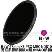 B+W 67mm XS-PRO MRC ND 810 NANO奈米多層鍍膜減光鏡 贈原廠拭鏡紙 (0利率 免運 公司貨) ND1024 減10格光圈