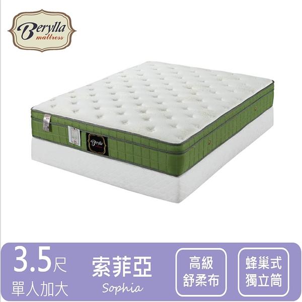 現貨 床墊推薦 [貝瑞拉名床] 索菲亞獨立筒床墊-3.5尺