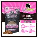【力奇】VE 就是唯一 - 寵物生肉香鬆-雞肉口味6oz【可當主餐、營養補充品、飼料添加品】(D003A02)