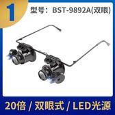 放大鏡  20倍放大鏡LED白光頭戴式眼鏡鐘錶電子電路修理鑒定工具