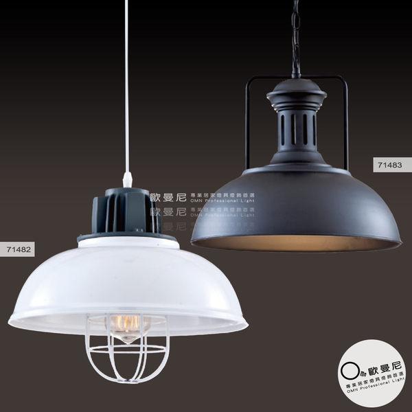 吊燈★現代工業風-經典鐵藝白✦燈具燈飾專業首選✦歐曼尼✦