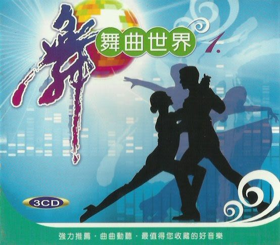 舞曲世界一 CD 3片裝 (音樂影片購)