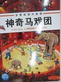 【書寶二手書T5/少年童書_FHW】神奇馬戲團