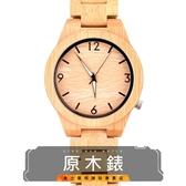 (金士曼) 純木頭 手錶 木頭 錶帶 原木 手錶 簡約 石英 木錶帶 男錶 女錶 對錶
