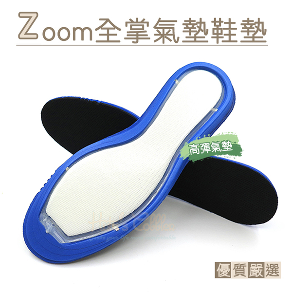 糊塗鞋匠 優質鞋材 C189 Zoom全掌氣墊鞋墊 1雙 高彈減震 運動鞋墊