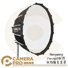 ◎相機專家◎ Nanlite 南光 Forza60 配件 拋物線柔光罩 十六角 SB-FZ60 南冠 公司貨
