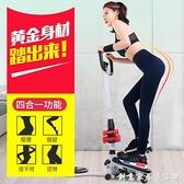 踏步機家用機迷你踩踏登山機扶手腳踏機健身器材靜音HM 衣櫥秘密