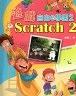 二手書R2YB2018年1月八刷《遊戲自由e學園2 Scratch 2》賴健二