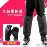 全包電動摩托車護膝防寒擋風護具騎行防風保暖騎車男女士護腿冬季  極有家